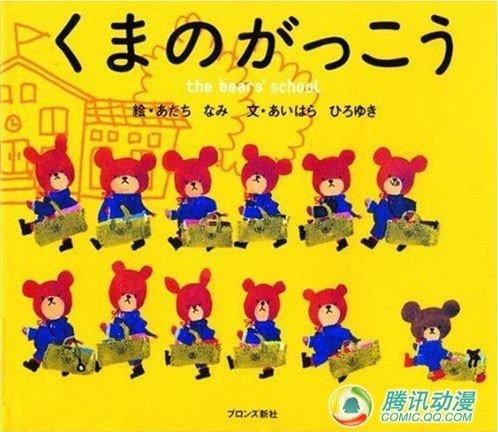 动画电影[小熊学校]12月即将上映