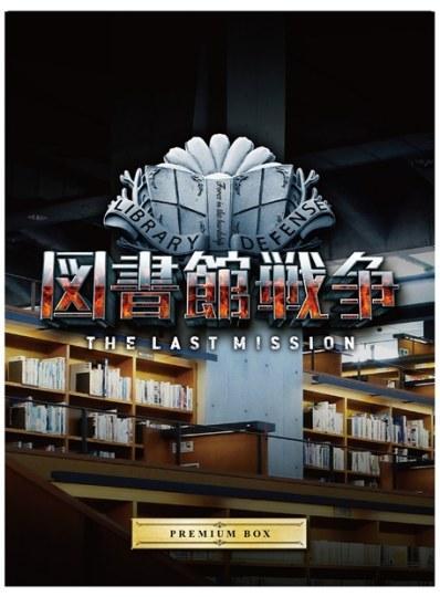《图书馆》真人版完结篇蓝光碟销量O榜夺冠