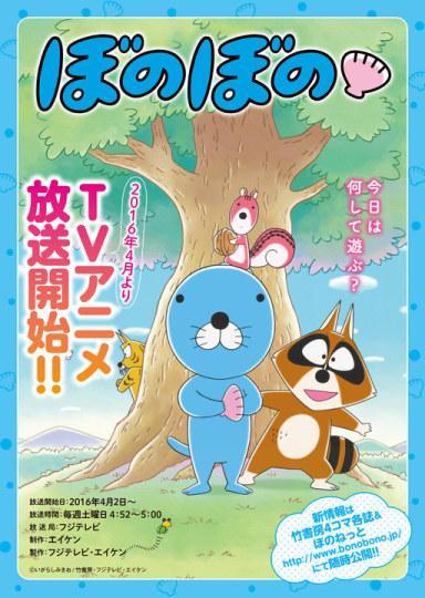 《暖暖日记》确定明年4月开播TV动画