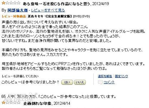 《夏色奇迹》DVD未发售反先遭恶评