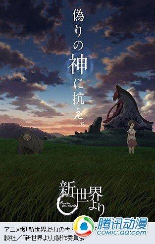 人气小说《来自新世界》漫画确定