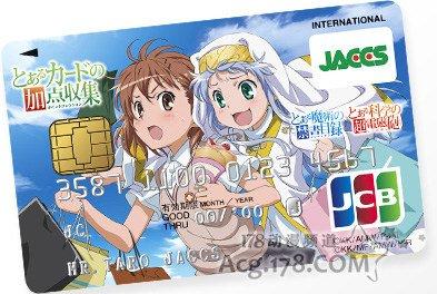 《禁书目录·超电磁炮》信用卡公布