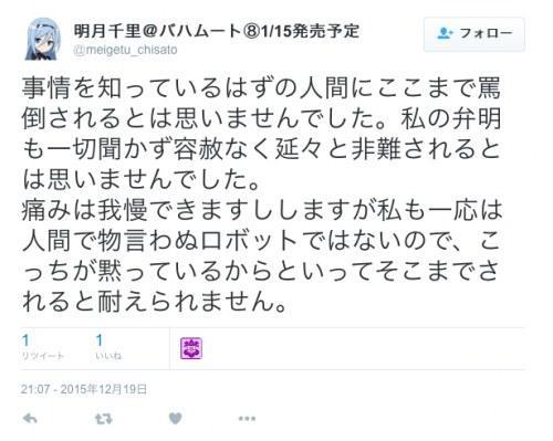 《最弱无败的神装机龙》原作者推特发飙
