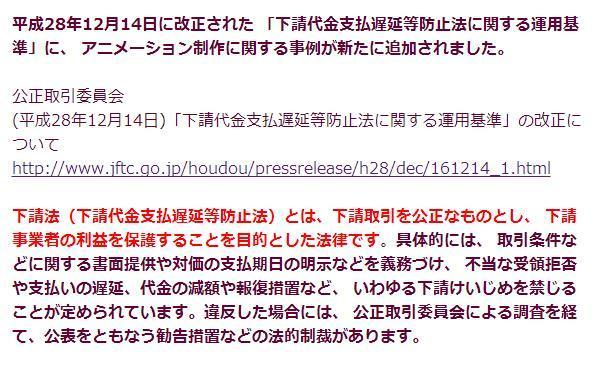 保护动画制作者的利益 日本修改《分包法》相关条例