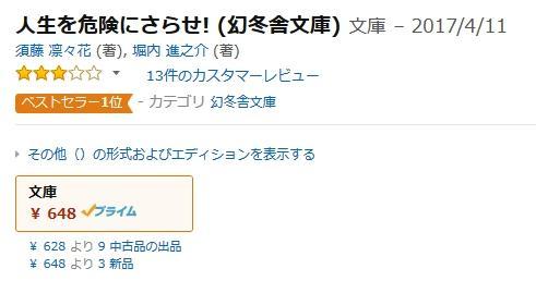 须藤凛凛花的书火了!图书登亚马逊畅销书首位