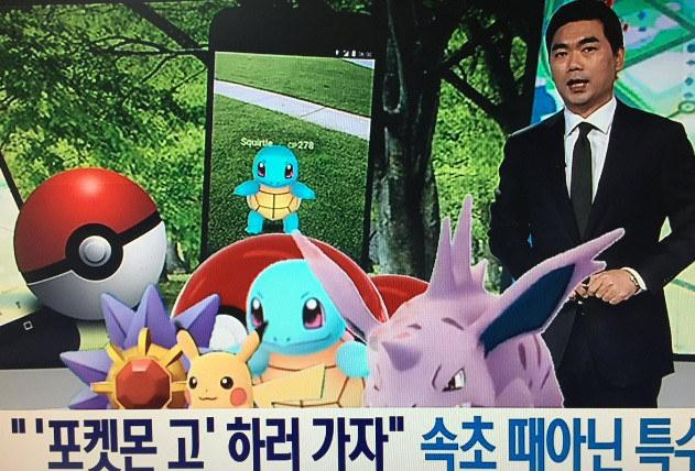 韩网友已疯!《精灵宝可梦GO》登录韩国束草
