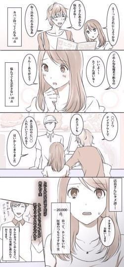 日本网友:无法理解妹子对男性的好感度变化