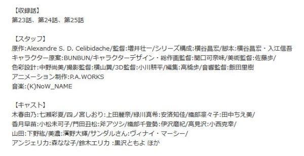 《樱花任务》公布光碟详情 动画全25集连续播2季