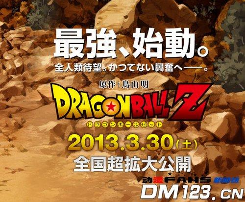 《龙珠Z》新剧场版计划于2013上映