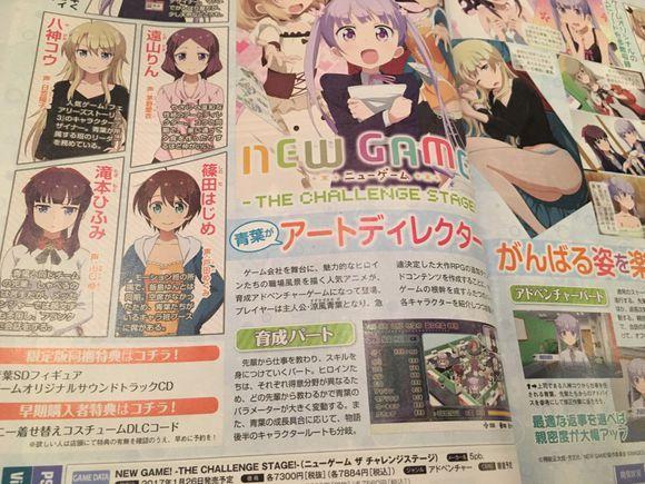 《NEW GAME!》将出游戏 或为福利作品