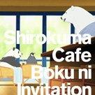《白熊咖啡厅》片头片尾曲即将发售