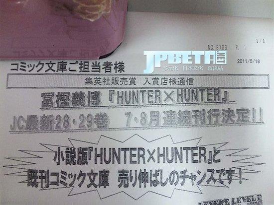《猎人》连发!28和29卷单行本情报