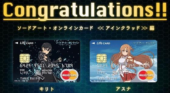 《刀剑神域》信用卡登场 现实中使用太羞耻了