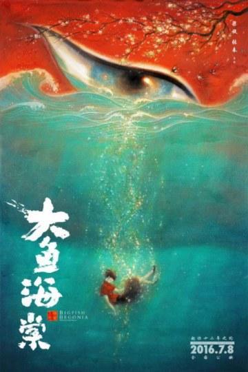 跳票12年,《大鱼海棠》定档7月8日