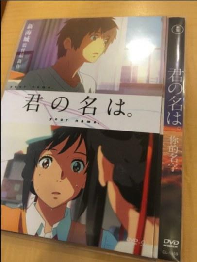 """中国""""发售""""《你的名字。》DVD引发日本网友吐槽"""