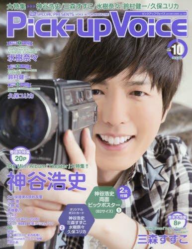 声优杂志《Pick-up Voice》出版社宣布破产