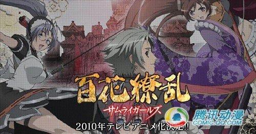 TV动画[百花缭乱]详细情报公开!