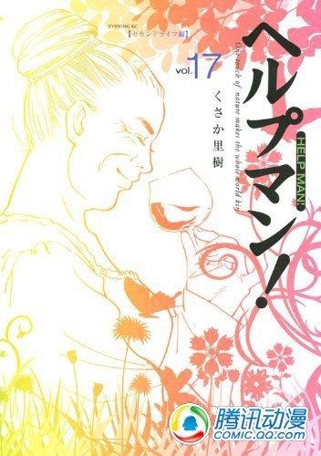 日下里树获40届日本漫画家协会赏