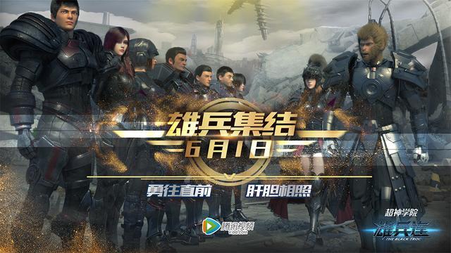 《雄兵连》6.1日上线,热血军事燃爆暑期档