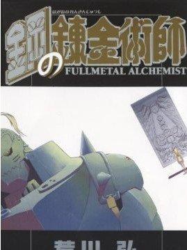 《钢之炼金术师》漫画25卷首周售出82.5万本