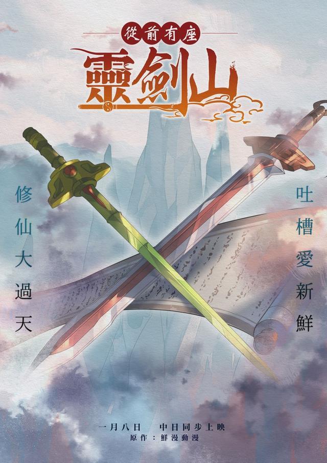 《从前有座灵剑山》揭开神秘面纱 首播三天440万