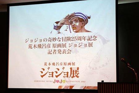 《JOJO的奇妙冒险》TV动画化确定!