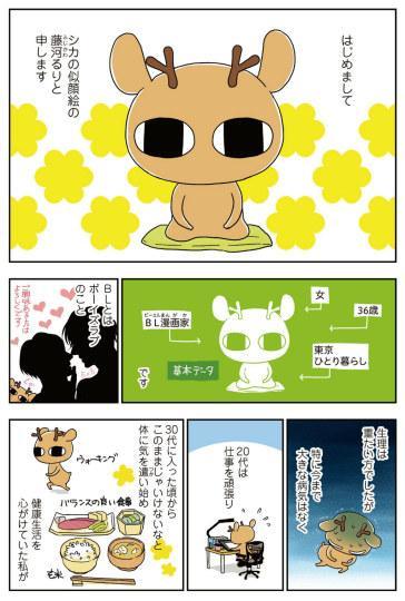 BL漫画家藤河るり出版患癌经历漫画