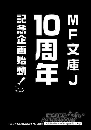 """MF文库J""十周年纪念活动将开始"
