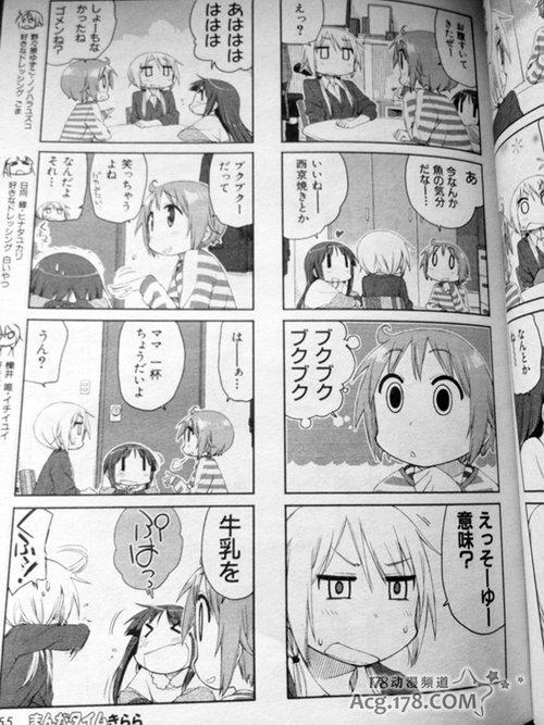 四格漫画《悠悠式》TV动画化决定