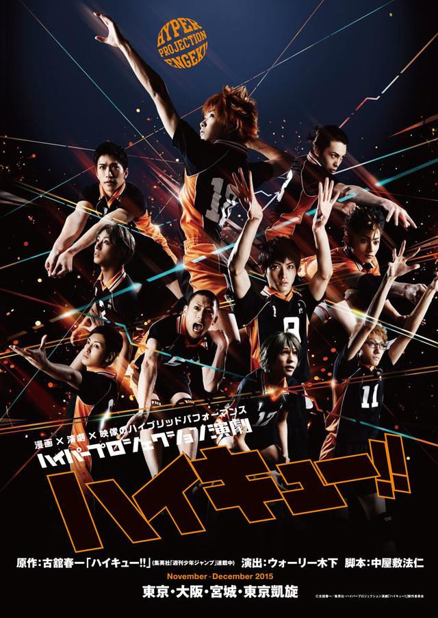 《排球少年》舞台剧公布演员阵容 酷炫海报