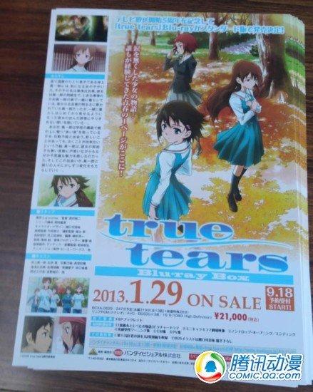 《真实之泪》蓝光BOX标准版将发售
