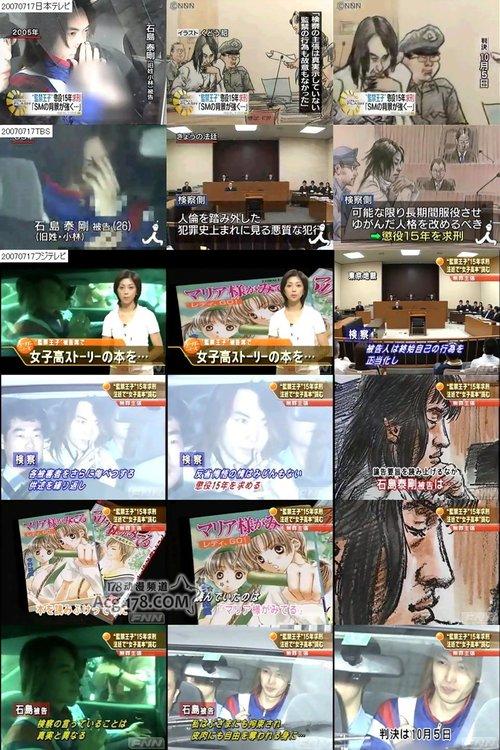 """日本著名""""监禁王子""""判入狱14年"""