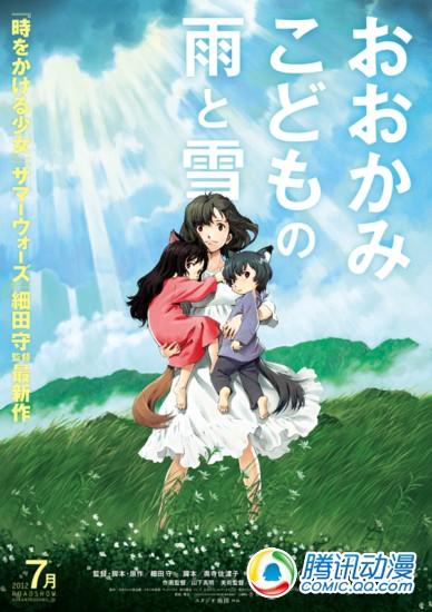 《狼的孩子雨和雪》票房破3亿日元