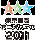 东京市长望出版界支持东京动漫展