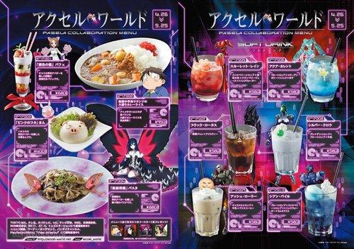Pasela餐厅推出《加速世界》套餐