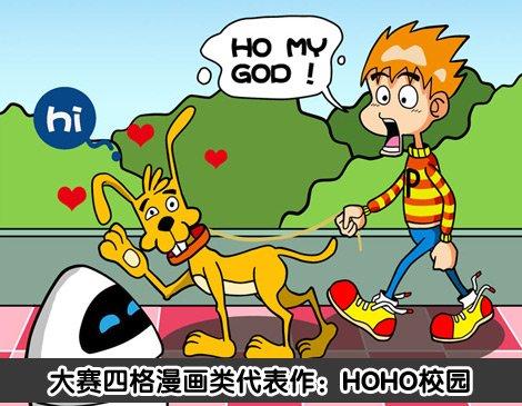 大赛四格漫画类代表作HOHO校园
