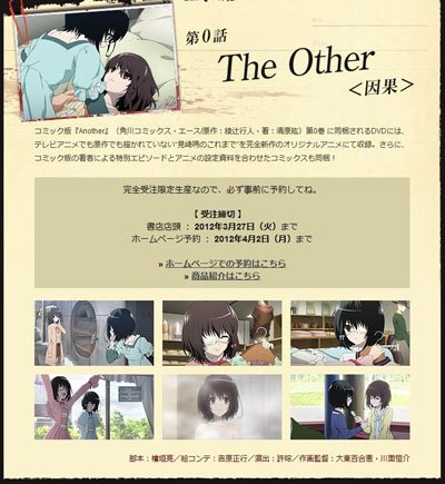 《Another》漫画第0卷5月26日发售