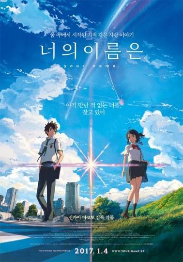 再火一把!《你的名字。》将火到韩国 新作电影预售第一