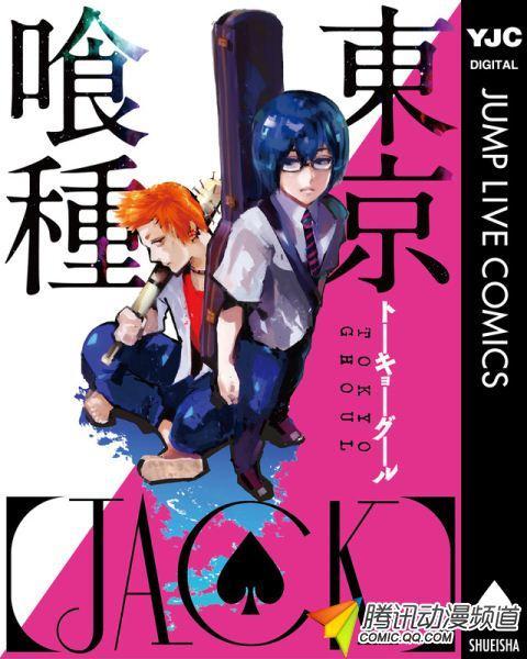 《东京食尸鬼》OVA及舞台剧特报CM公开