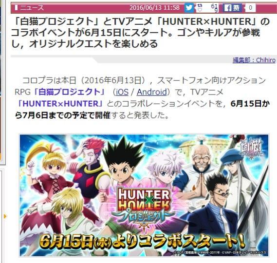 《全职猎人》发行量破6800万
