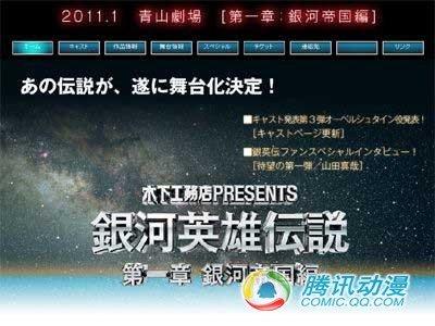 人气小说[银英传]2011年舞台剧化