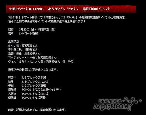 《灼眼的夏娜3》最终话活动新情报