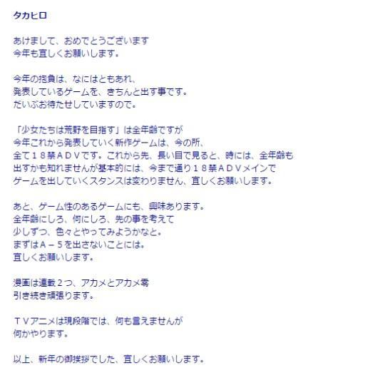 TAKAHIRO:正在做着一些TV动画有关的事情