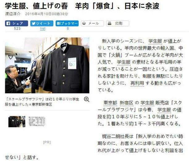 日本校服涨价,竟是因为中国人爱吃火锅!