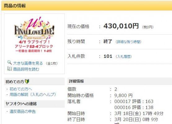 《LoveLive!》最终演唱会S席拍出43万天价