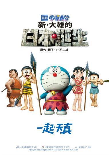 《哆啦A梦:新·大雄的日本诞生》国内定档7月22日