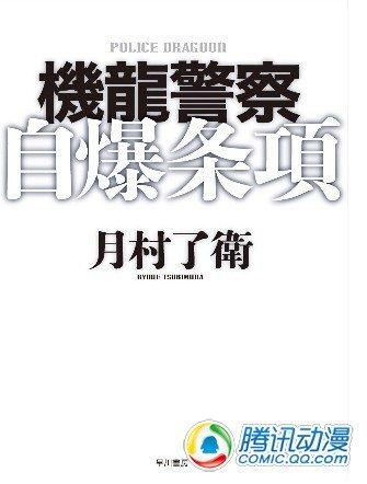 第33届日本SF大赏各大奖项全公开