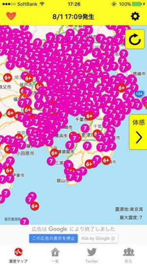 网友开脑洞吐槽日本地震乌龙事件