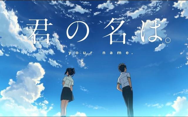 板上钉钉 《你的名字。》官微正式上线