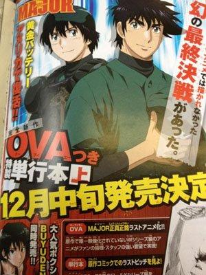 《棒球大联盟》最新单行本将带OVA
